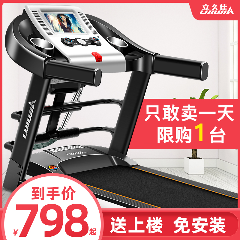 798.00元包邮立久佳 MT900跑步机家用款小型折叠室内超静音多功能健身房专用