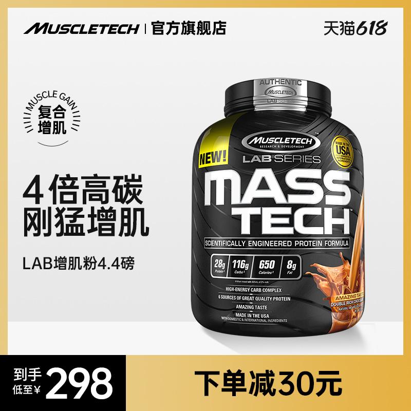 Muscletech肌肉科技乳清蛋白粉健身增健肌粉麦斯泰克4.4磅