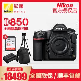 尼康d850单反相机单机身专业全画幅高清数码可配24-70/70-200套机图片