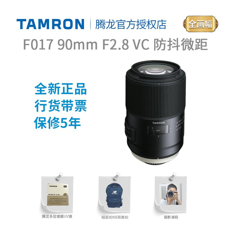 腾龙 SP 90mm F2.8 VC F017 专业微距 定焦 单反镜头 佳能 尼康口