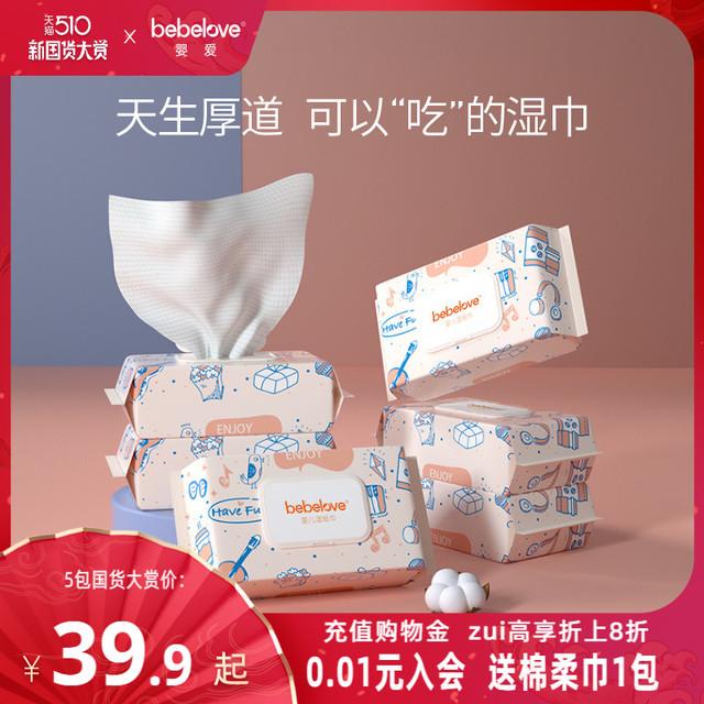 婴爱toy系列婴儿宝宝新生儿童手口专用湿巾家庭实惠大尺寸80抽*5