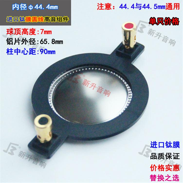 Кольцевой линии звук мембрана 44.4mm высокие частоты звук круг 44 ядро импорт титан мембрана этап звук динамик 44.5 катушка группа колонка