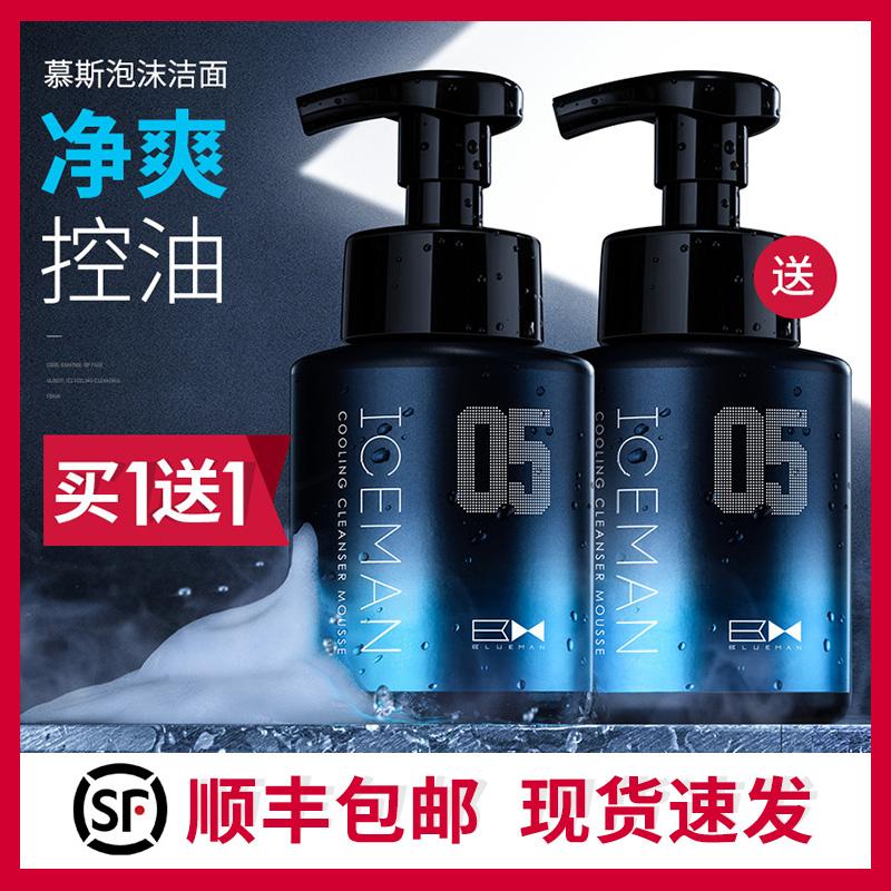 尊蓝男士洁面慕斯泡泡沫专用洁面乳控油清洁毛孔保湿洗面奶套装