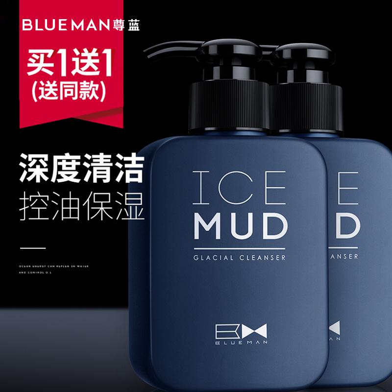 尊蓝男士洗面奶控油去黑头氨基酸温和洁面乳膏补水保湿护肤品套装图片