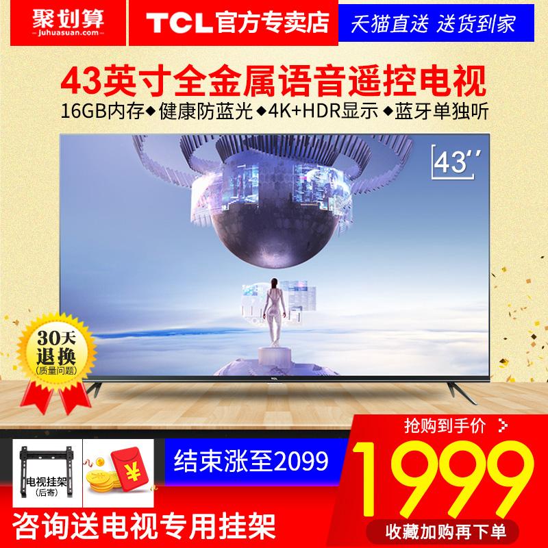 TCL 43V2 电视机43英寸液晶4K超高清纤薄人工智能网络LED平板WIFI