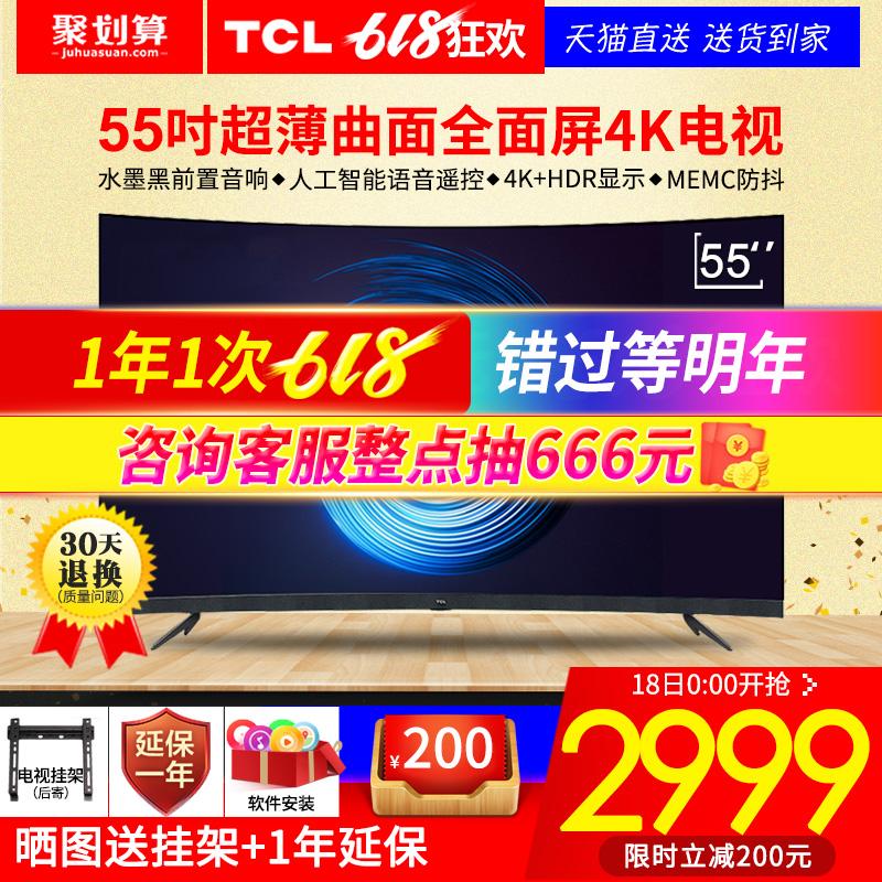 TCL 55T3M 55英寸超薄曲面4K全面屏智能网络LED液晶平板电视