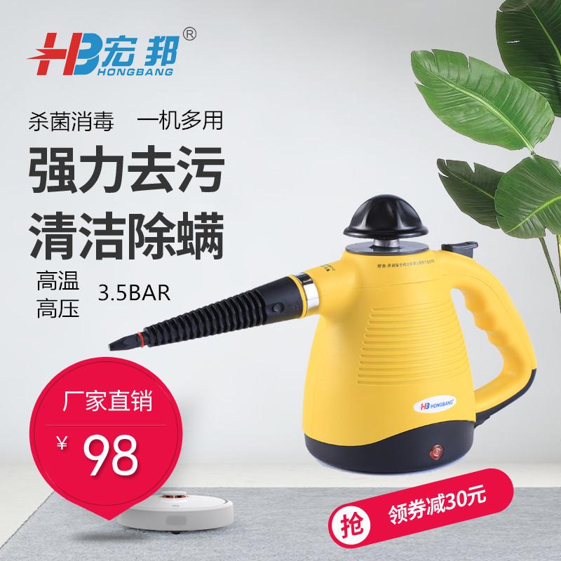 宏邦高温高压蒸汽清洁机家用多功能厨房油烟洗车机甲醛家电清洗机