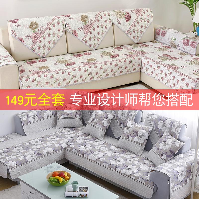 10-21新券沙发垫1+2+3套装四季通用组合全包万能套子防滑简约现代坐垫罩巾
