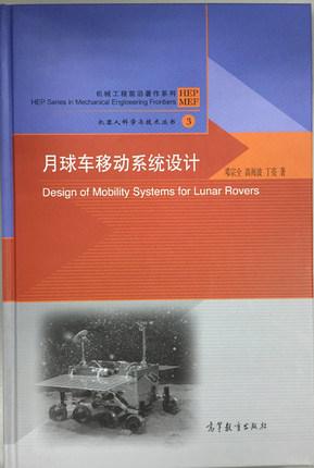 月球车移动系统设计-邓宗全 高海波 丁亮