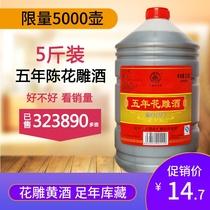 瓶整箱装花雕加饭酒8500ml会稽山绍兴黄酒纯正五年