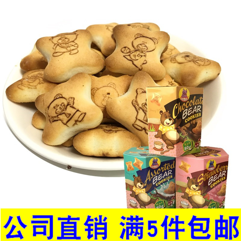 进口河马莉小熊灌心夹心饼干大礼包(非品牌)