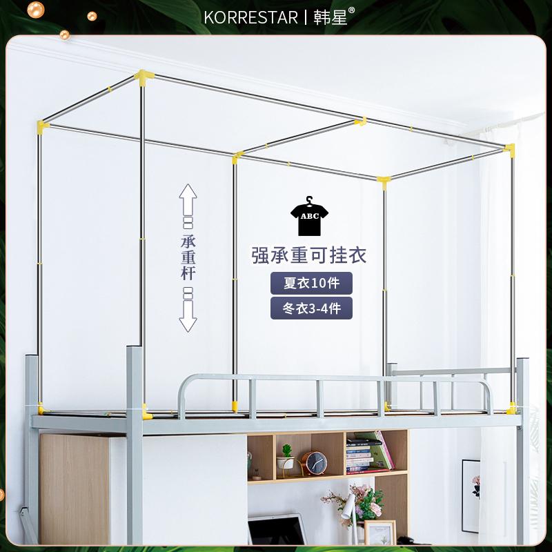 韩星可伸缩加粗学生宿舍床帘支架寝室上铺下铺蚊帐杆子单人床配件