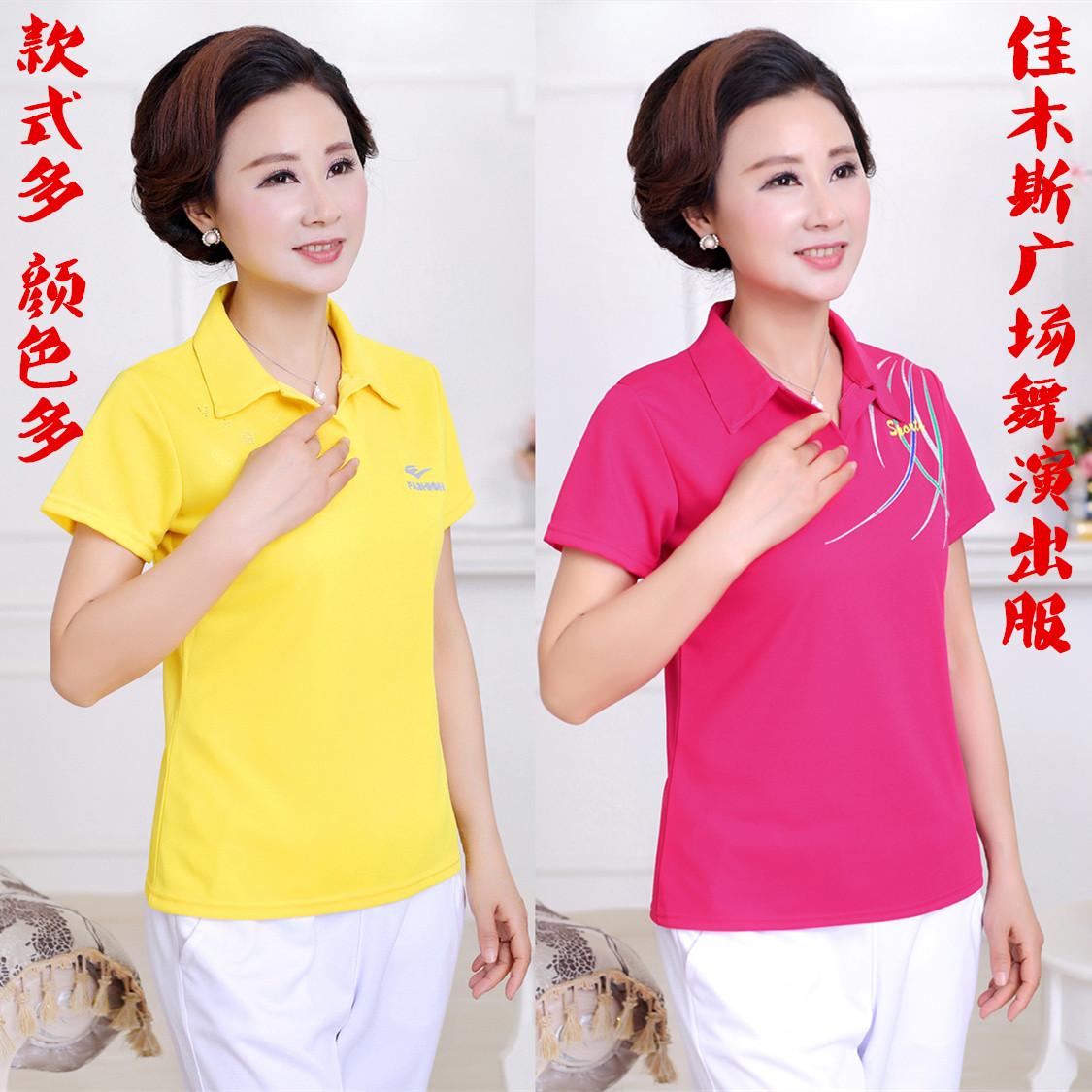 男女情侣款短袖T恤衫中老年佳木斯广场舞夏运动服装上衣健美活动