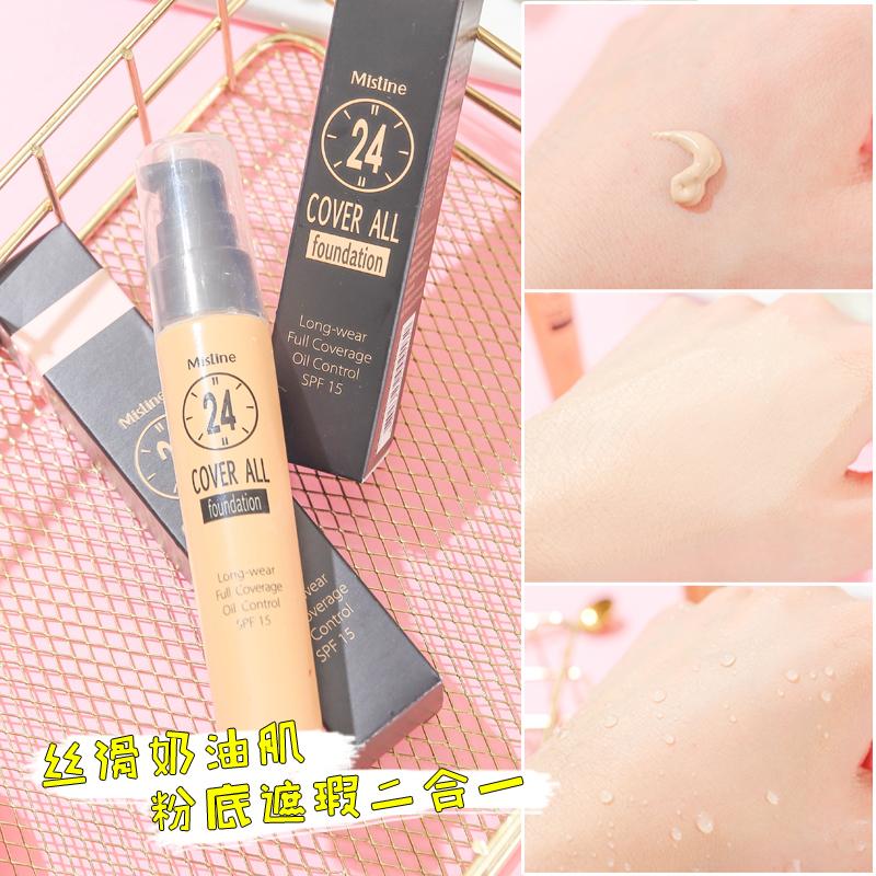 泰国正品Mistine粉底液24小时不易脱妆保湿防晒遮瑕隔离乳