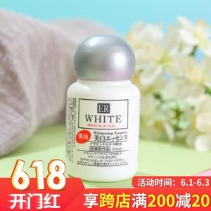 领3元券购买日本daiso大创美白精华液ER胎盘素淡斑脸部补水保湿晒后修复30ML