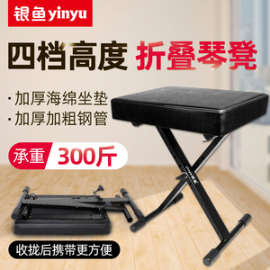 银鱼升降折叠电子琴凳单人X型电钢琴凳子儿童吉他键盘古筝凳实木