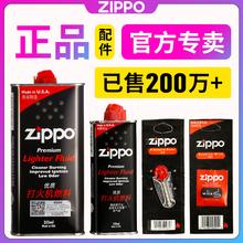 zippo打火机油正版配件美国原装正品芝宝专用火石棉芯煤油燃油