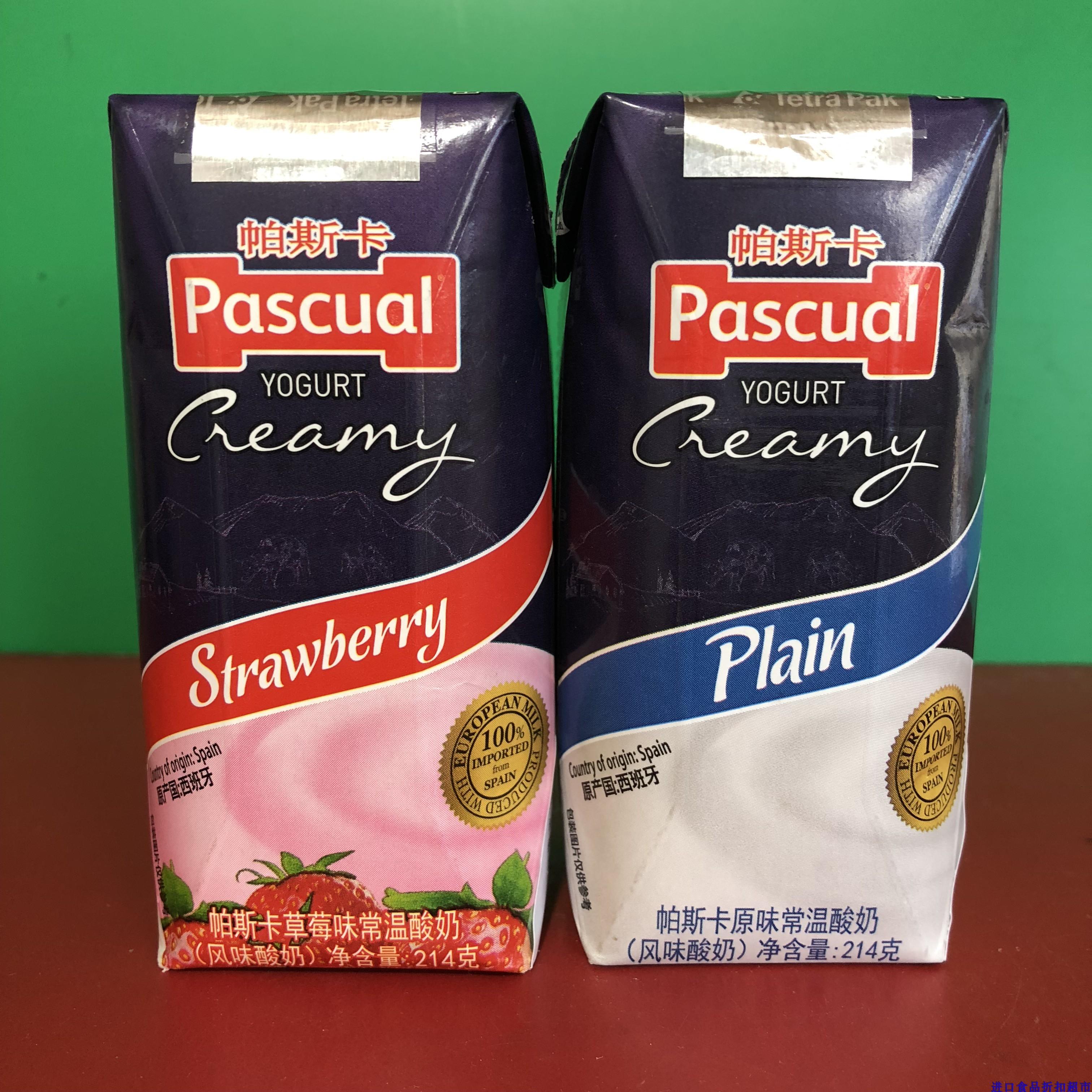 西班牙�M口Pascual帕斯卡原味/草莓味常�厮崮�214克 �R期18.10.30