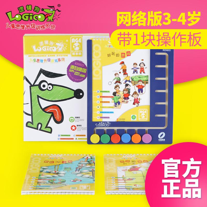 Логика редактировать собака первый фаза 3-4 лет младенец полноценный интернет комплект ребенок головоломка обучения в раннем возрасте игрушка мышление обучение