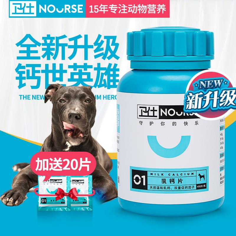 新升级400片 卫仕狗狗钙片猫咪宠物金毛泰迪萨摩耶幼犬健骨补钙粉