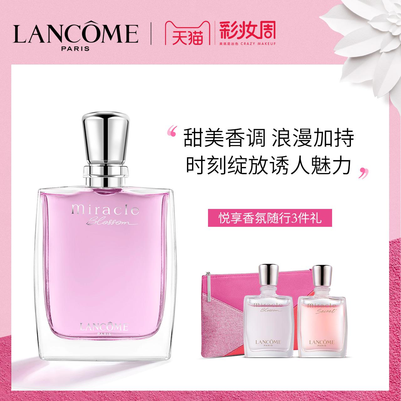 兰蔻奇迹绽放香水法国女士浪漫花果香氛花果香调