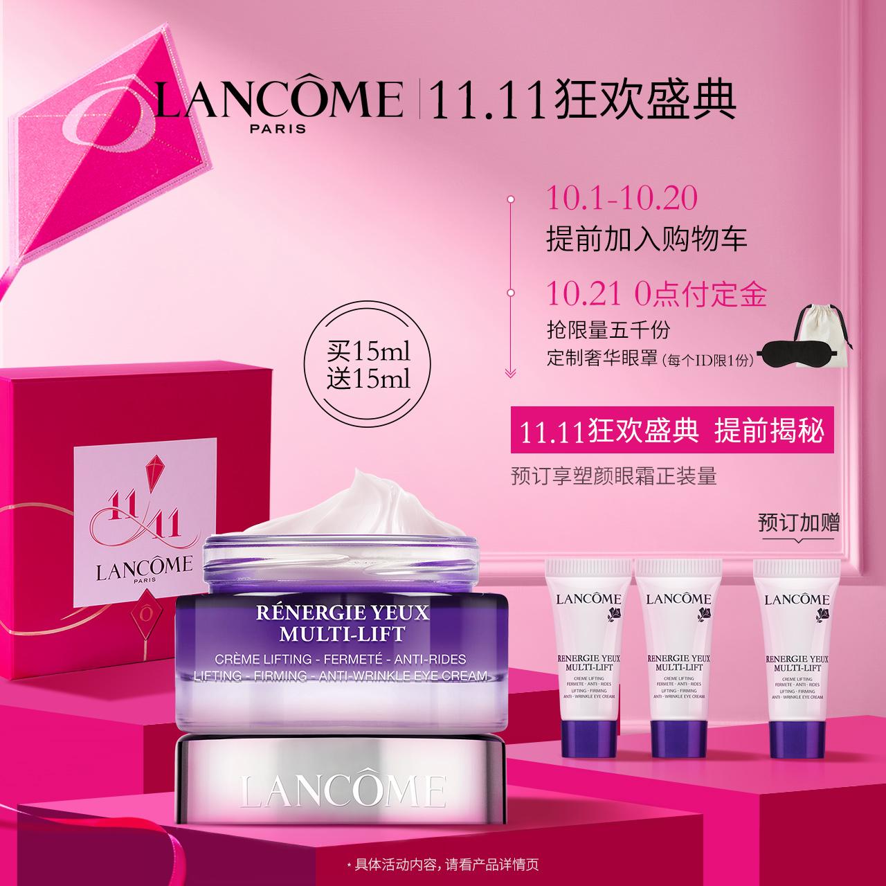 10-31新券【双11抢先加购】兰蔻塑颜淡修护眼霜