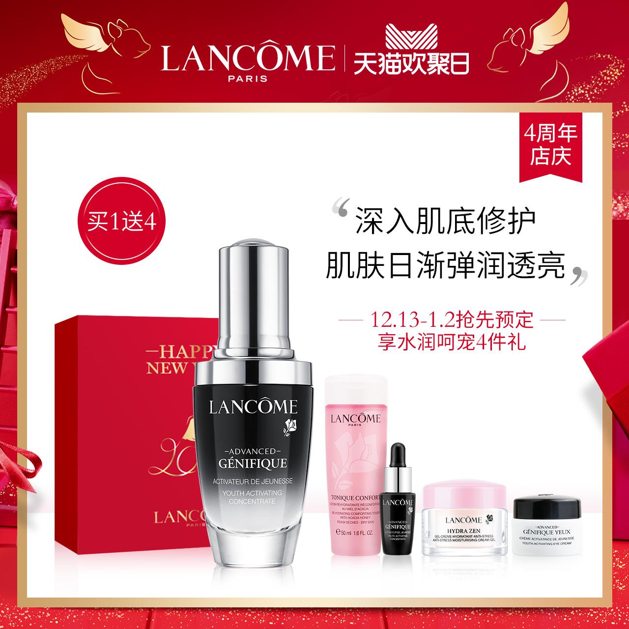 【新年预售】兰蔻小黑瓶面部精华肌底液30ml强韧修护改善干燥细纹