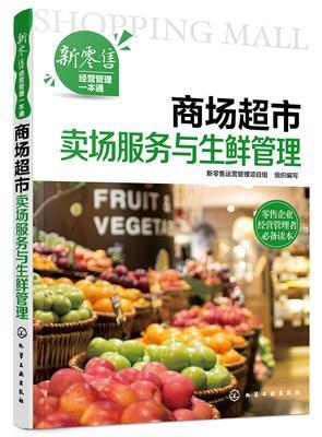 【正版图书】 商场超市卖场服务与生鲜管理 新运营管理项目组组织 编写 化学工业出版社 9787122381118