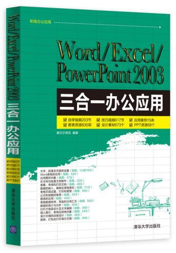 正版书籍 Word/Excel/PowerPoint 2003三合一办公应用 配光盘  职场办公应用 赛贝尔资讯  计算机/网络 家庭与办公室用书 微软Offi