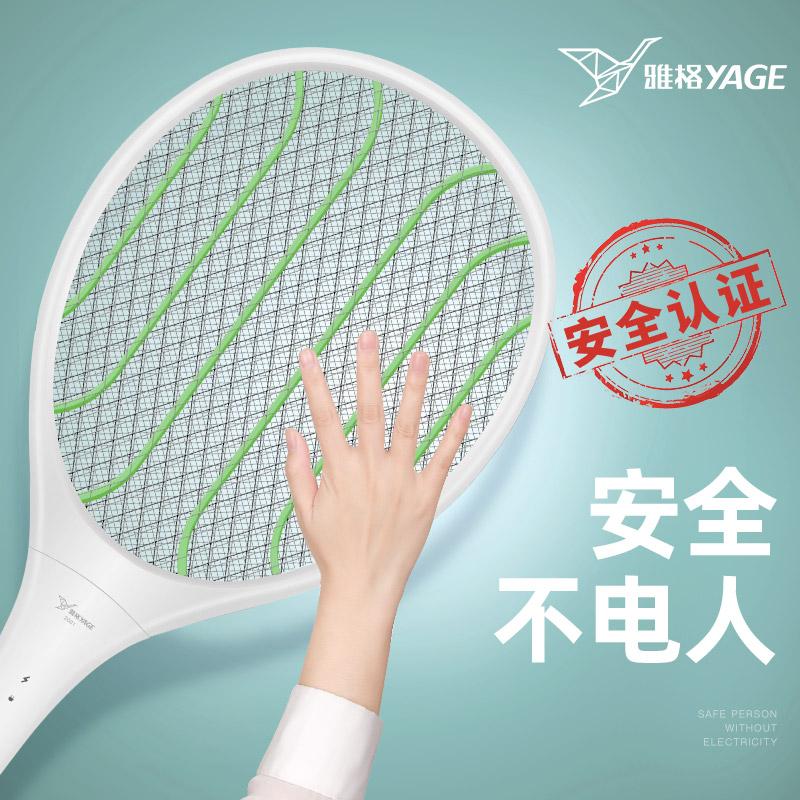 雅格电蚊拍充电式家用锂电超强正品灭蚊拍强力苍蝇拍打蚊子的电拍