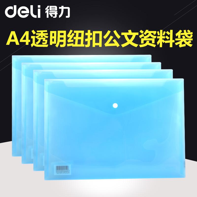得力透明a4加厚档案袋塑料收纳袋8.60元包邮