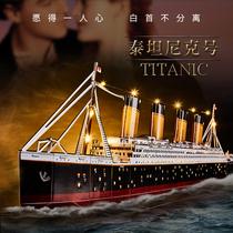 乐立方铁达尼3D立体拼图泰坦尼克号拼装模型船邮轮手工礼物送女友