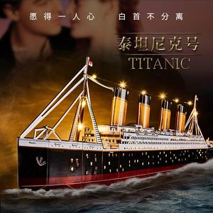 乐立方铁达尼3D立体拼图泰坦尼克号拼装模型船邮轮手工礼物