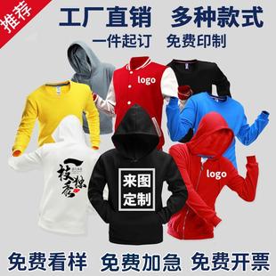 卫衣定制印logo工作聚会班服定做加绒圆领连帽衫风衣外套来图订制