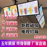 定制超薄点餐奶茶店电视菜单灯箱广告牌挂墙展示牌悬挂价格菜牌le