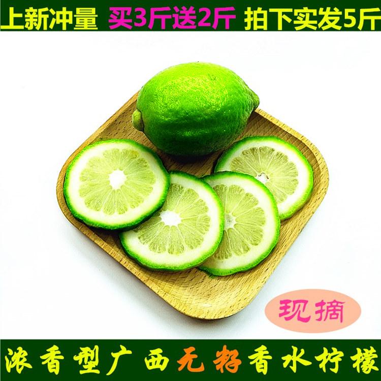 新鲜无籽越南泰国青柠檬奶茶店香水券后32.50元