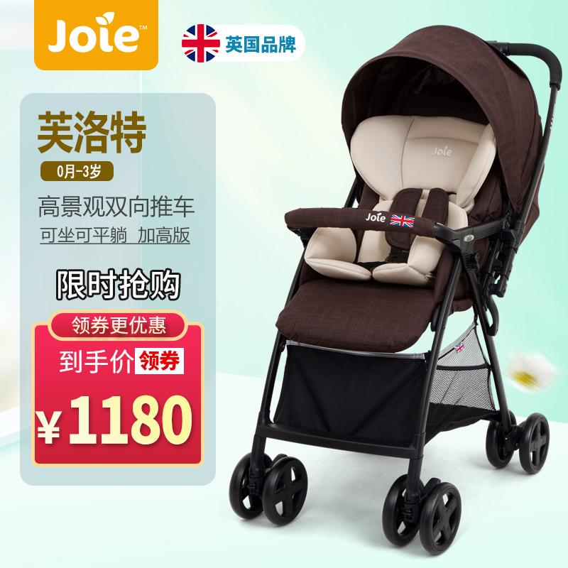 joie巧儿宜婴儿推车芙洛特可坐可躺轻便可折叠超轻双向儿童宝宝车