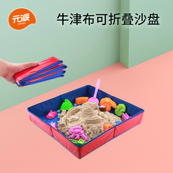 元派牛津布沙盘太空玩具沙子套装沙盘太空火星动力安全无毒沙盘