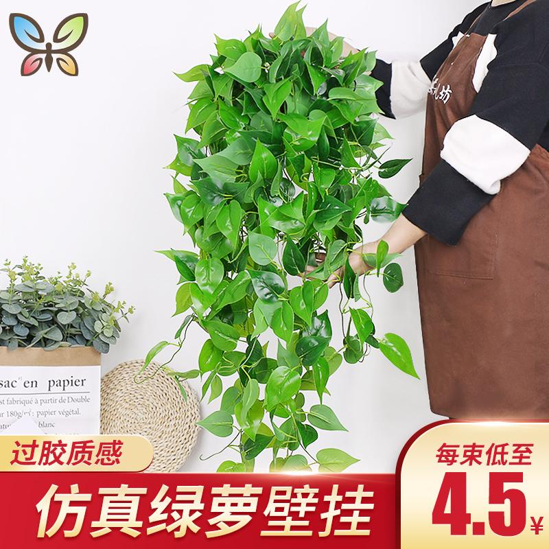 壁挂花仿真绿萝客厅绿植物装饰垂吊假花藤条室内塑料藤蔓吊兰吊篮