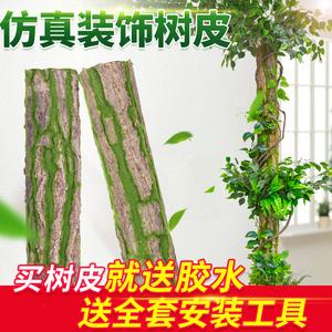管道装饰树皮包下水管道遮挡美化人造创意仿真假树皮柱子室内造景