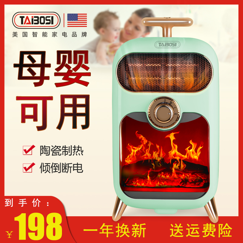 美国taibosi家用电壁炉节能暖风机