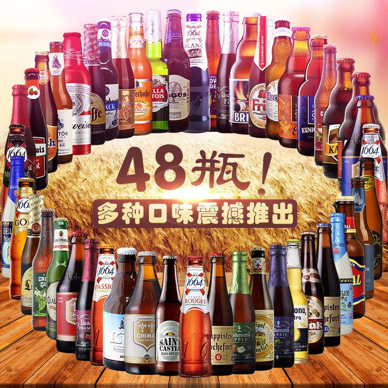 进口精酿啤酒48瓶整箱组合装比利时福佳林德曼德国黑白啤1664百威