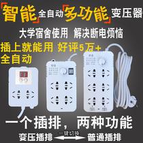 大学生寝室宿舍用变压器大功率限电插座插排插板全自动波形转换器