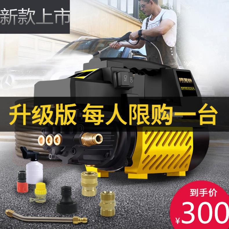 洗车机220v洗车神器超高压家用便携式刷车水泵抢全自动水枪清洗机10-14新券