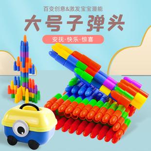 大号火箭子弹头积木幼儿童塑料拼插2-6岁男女孩拼装益智早教玩具