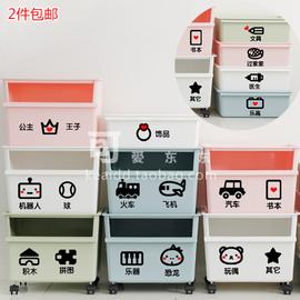 儿童玩具分类贴 宝宝婴儿用品抽屉柜整理箱分类贴标识贴纸a2211图片