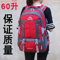60升70升运动双肩包男大容量女旅行李背包旅游学生书包登山包户外