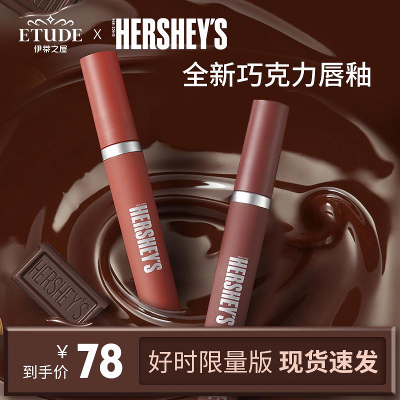 爱丽伊蒂之屋好时巧克力唇釉平价哑光唇彩唇蜜彩口红官方正品小屋图片