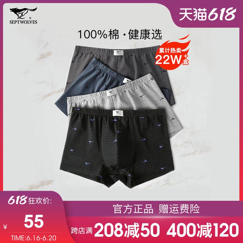 七匹狼男士内裤男纯棉四角裤全棉抗菌裤衩夏季男生短裤裤头平角裤