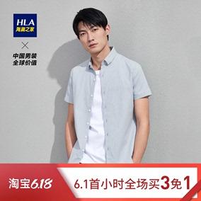 hla /海澜之家净色休闲短袖男衬衫